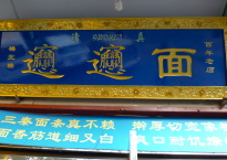 Biang Biang noodles in Xi'an